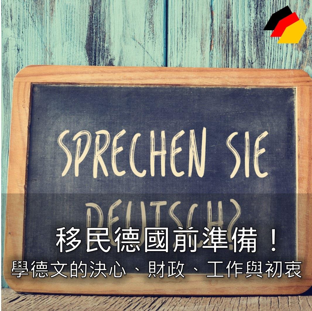 【移民德國】移民德國前準備!學德文的決心、財政、工作與初衷