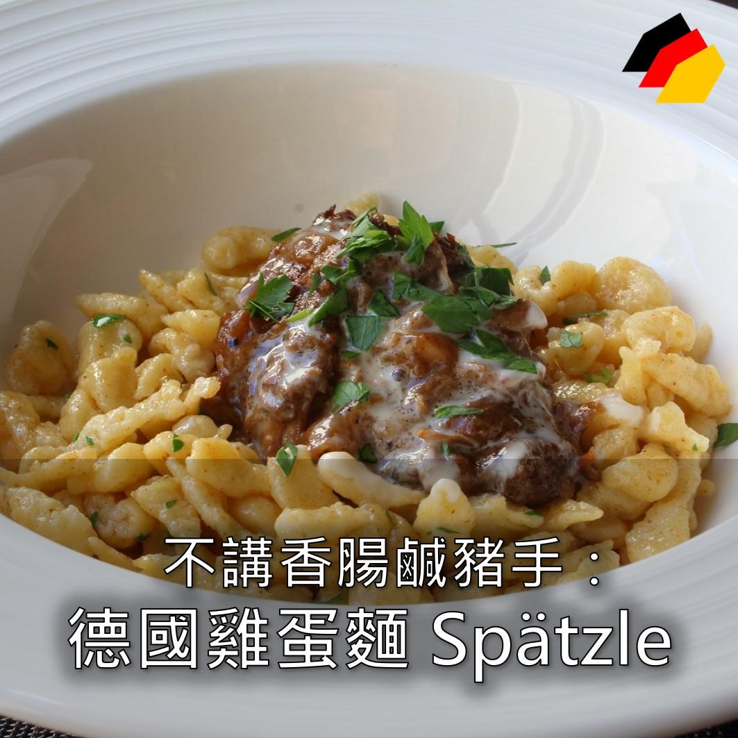 【德國飲食】不講香腸鹹豬手:德國雞蛋麵Spätzle