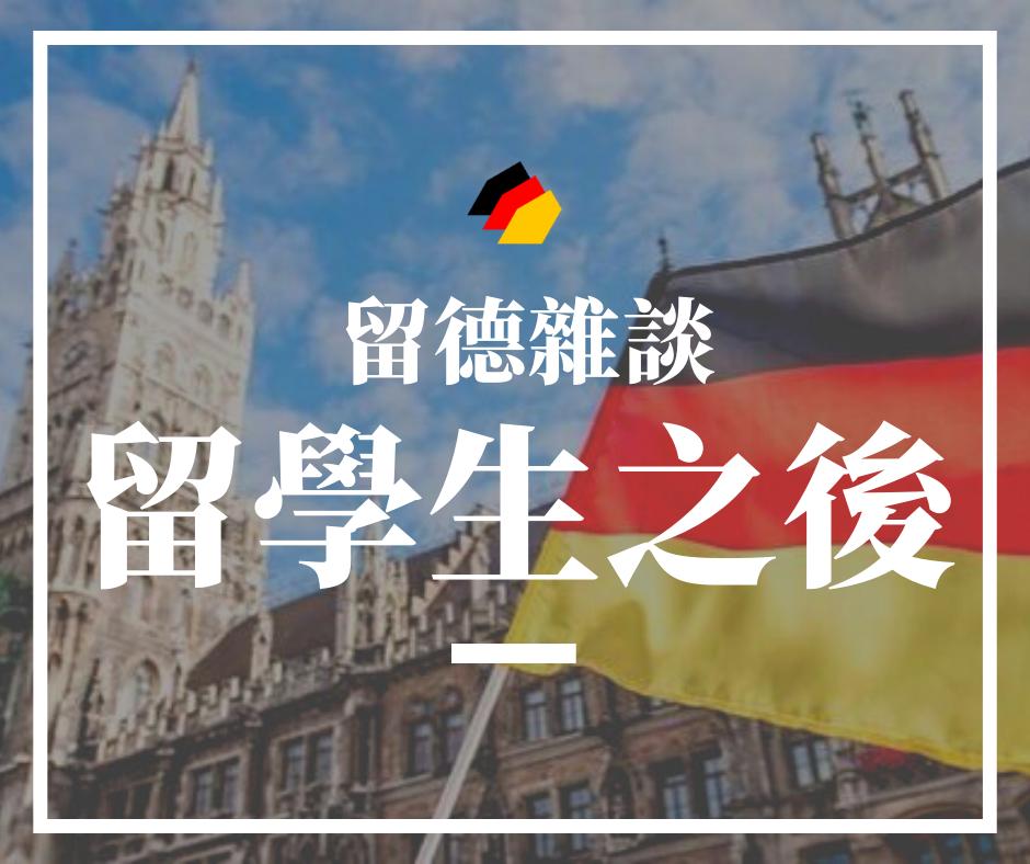 【德國生活分享】留德三年雜談:留學生之後