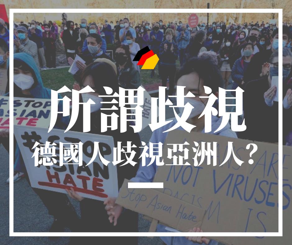 【德國生活分享】所謂歧視(一):德國人歧視亞洲人?