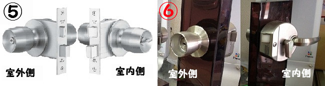鍵交換の形式ドアノブ