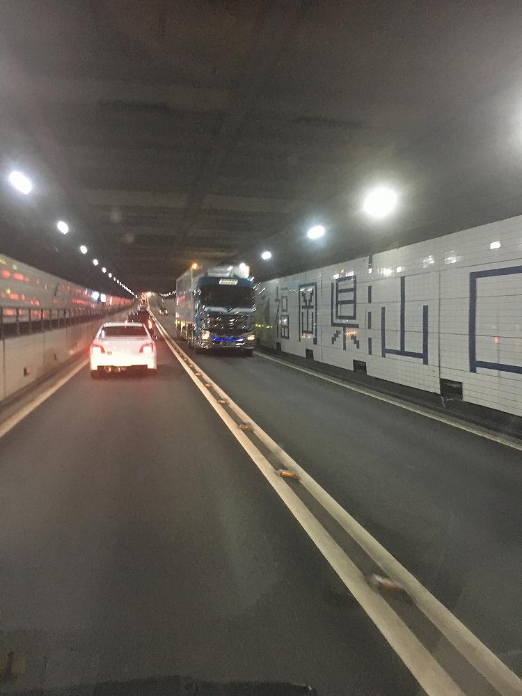 渋滞中の関門トンネル
