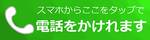 カギの救助隊福岡警固オフィスの電話番号