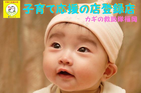 カギの救助隊福岡は子育て応援の店です