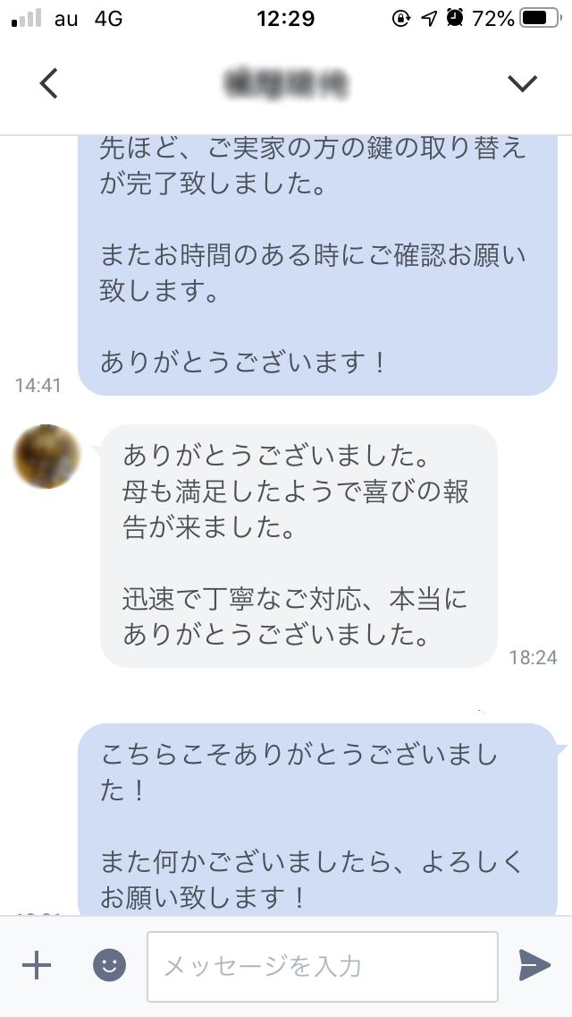 カギの救助隊福岡のLINEに届いたお客様からのメッセージ