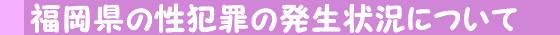 福岡県の性犯罪発生状況
