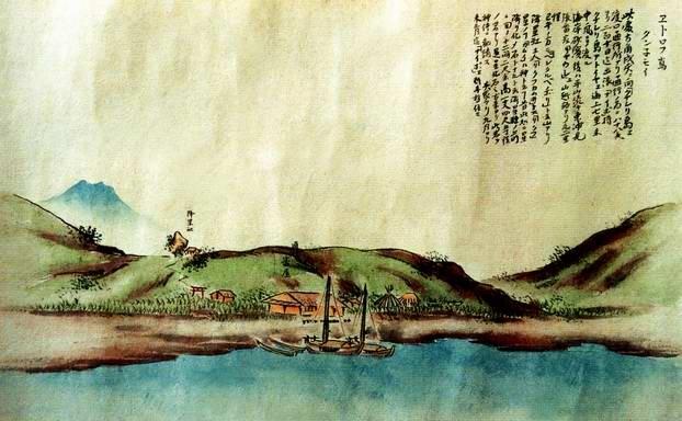 Селение Таннемои, Итуруп. Рисунок Имамура Дзирокити, 1857 г. Библиотека Университета Хоккайдо
