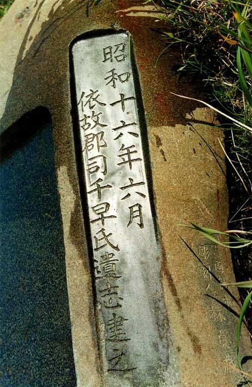 Стела храма Сюмусю то дзиндзя. Фото Самарин И.А., Шумшу, август 2004 г