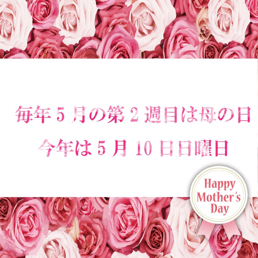 明日は母の日!
