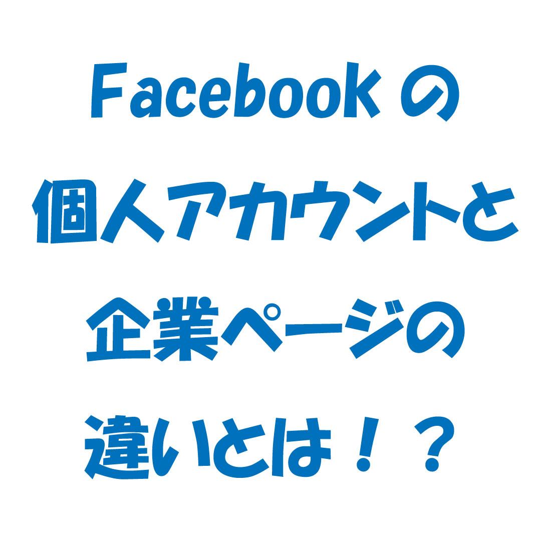 Facebookアカウントの違い