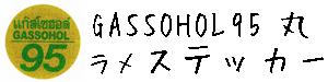 GASSOHOL(ガソホール) 95 シリーズ ステッカー ラメ丸型タイプ  ガソリン 給油 キャップ 車(くるま)、バイク 【GASSOHOL sticker】  / タイ雑貨 アジアン ステッカー シール デカール タイ旅行 お土産(おみやげ)