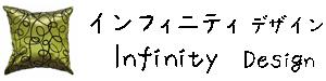 タイシルククッションカバー インフィニティ デザイン シリーズ 【Infinity Design】 45×45cm対応