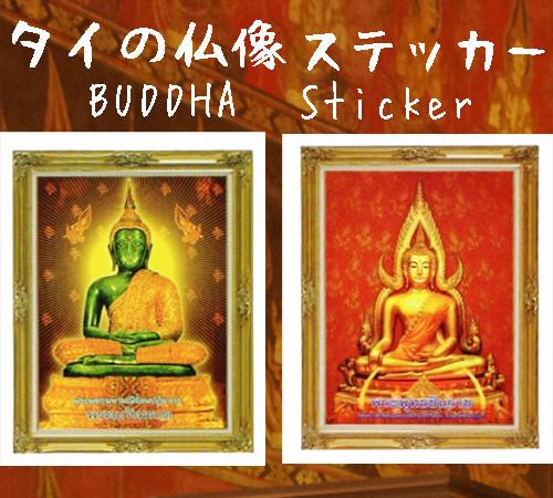 タイの仏像・仏陀(ブッダ)ステッカー 【Thailand Buddha Sticker】