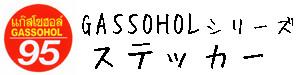 GASSOHOL(ガソホール) シリーズ ステッカー  ガソリン 給油 キャップ 車(くるま)、バイク  【GASSOHOL91・95 sticker】  / タイ雑貨 アジアン ステッカー シール デカール タイ旅行お土産(おみやげ)