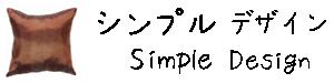 タイシルククッションカバー【無地】 シンプル デザイン シリーズ 【Simple Design】 45×45cm対応