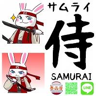 【侍】[SAMURAI?] Rabbit MUSASHI / 【碧眼のサムライ?】 ラビット 武蔵 | taikokuya character 泰国屋(たいこくや)キャラクター にて販売中のLINEスタンプ
