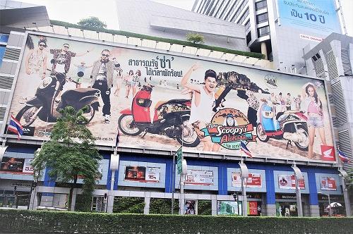 タイ王国バンコク交通mbk看板