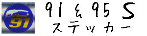 91&95 シリーズ ラメ Sサイズ 丸型 ステッカー 【91&95 series lame size-S Sticker】