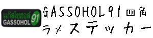 ガソホール91 四角 ラメ ステッカー 【Gsssohol91 lame Sticker】