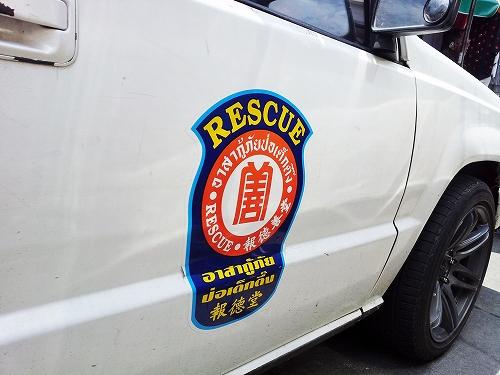 レスキュー華僑報徳堂Thailand_Rescue