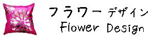 タイシルククッションカバー フラワー デザイン シリーズ 【Flower Design】 45×45cm対応