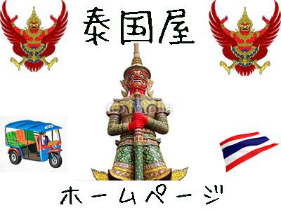 タイ雑貨通販の泰国屋(たいこくや) ホームへ戻る