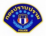 タイ王国 警察 公的機関 他 ステッカー Thailand Police & public institution Sticker