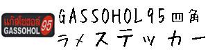 GASSOHOL(ガソホール) 95 シリーズ ステッカー ラメタイプ  四角  ガソリン 給油 キャップ 車(くるま)、バイク / タイ雑貨 アジアン ステッカー シール デカール タイ旅行お土産(おみやげ)