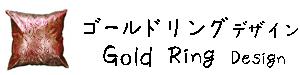 タイシルククッションカバー ゴールドリング デザイン シリーズ 【Gold Ring Design】 45×45cm対応