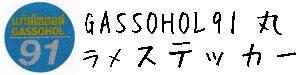 ガソホール91 丸型 ラメ ステッカー 【Gsssohol91 lame Sticker】