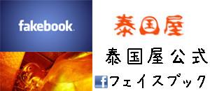 泰国屋 公式 フェイスブック