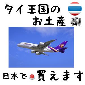 タイ王国のお土産 日本でも買えます