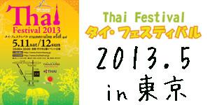 タイ・フェスティバル 2013.5 in 東京へ行く