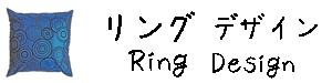 タイシルククッションカバー リングデザイン シリーズ 【Ring Design】 45×45cm対応