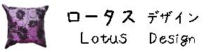 タイシルククッションカバー ロータス デザイン シリーズ 【Lotus Design】 45×45cm対応