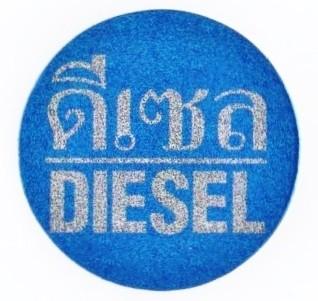 タイ文字ディーゼル(diesel) 軽油 ラメステッカー シール ライトブルー シルバー 01 [タイ雑貨 アジアングッズ]