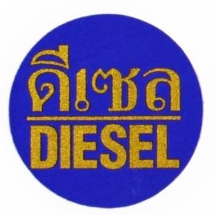 タイ文字ディーゼル(diesel) 軽油 ラメステッカー シール ブルー ゴールド 01 [タイ雑貨 アジアングッズ]
