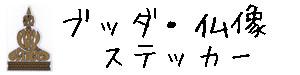 仏像・仏陀 (ブッダ) タイ文字 ステッカー 【Buddha sticker】 / タイ雑貨 アジアン ステッカー シール デカール タイ旅行お土産(おみやげ)