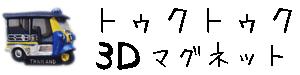 【ハンドメイド】TUKTUK・トゥクトゥク 3D 立体 タイランド マグネット 【3D TUKTUK  Handmade Magnet】