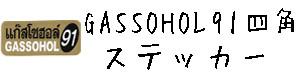 GASSOHOL (ガソホール)91シリーズ ステッカー ノーマル 四角  ガソリン 給油 キャップ 車(くるま)、バイク  【GASSOHOL 91 sticker】  / タイ雑貨 アジアン ステッカー シール デカール タイ旅行 お土産(おみやげ)
