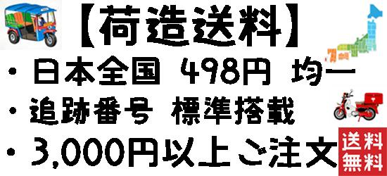 3000円以上お買い上げで 日本全国送料送料無料です