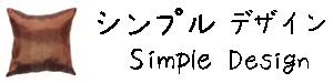 タイシルククッションカバー 【無地】 シンプル デザイン シリーズ 【Simple Design】 45×45cm対応
