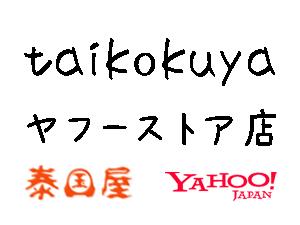 2014年3月10日 泰国屋(たいこくや)ヤフーストア店オープン
