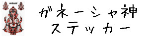 ガネーシャ神 ステッカー【Ganeza Sticker】
