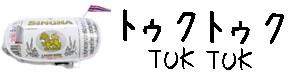 トゥクトゥク TUKTUK