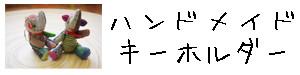 タイ王国のハンドメイド キーホルダー 【Hand Made Key Ring】
