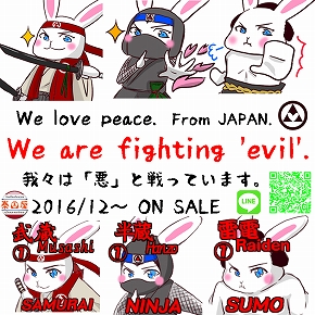 LINEスタンプ 侍・武蔵 忍者・半蔵 力士 相撲取り・雷電 NOW ON SALE >>