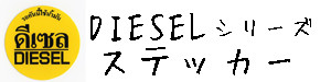 ディーゼル シリーズ ステッカー 【DIESEL series Sticker】