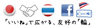 「いいね」で広がる、友好の「輪」 タイ王国のニュースや情報を日本の皆様にご紹介します。日タイ友好!