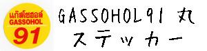 ガソホール91 丸型 ノーマル ステッカー 【Gsssohol91 normal Sticker】